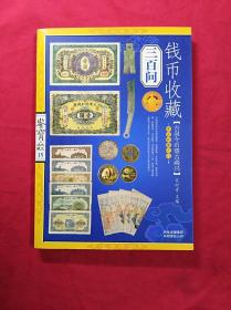 线币收藏300问(16开)