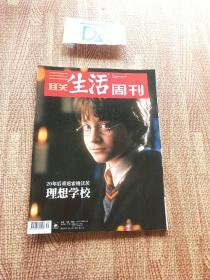 三联生活周刊杂志 2020年30