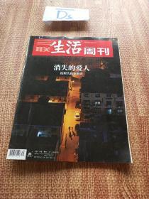 三联生活周刊杂志 2020年  35