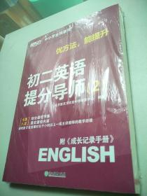 优方法,能提升. 初二英语提分导师. 2   原版全新