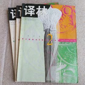 译林(1998.2.5.6共3期)