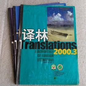 译林(2000.3-6共3期)