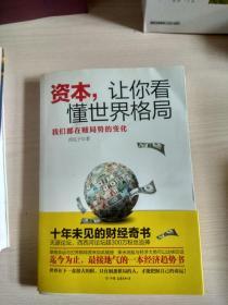 资本.让你看懂世界格局(中国友谊出版社)
