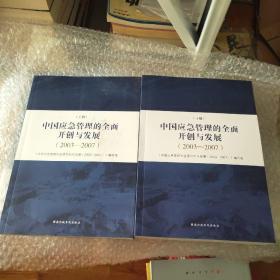 中国应急管理的全面开创与发展 : 2003——2007 . 上下册