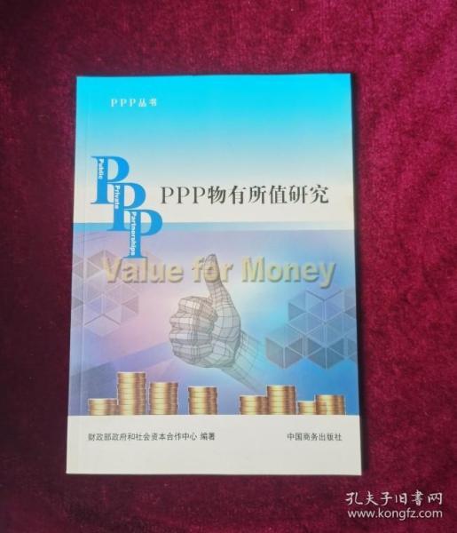 PPP丛书:PPP物有所值研究