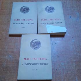 MAO TSE-TUNG AUSGEWÄHLTE WERKE(Band I)(Band II)(Band III)《毛泽东选集》(第一、二、三卷) 德文版