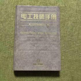 电工技师手册