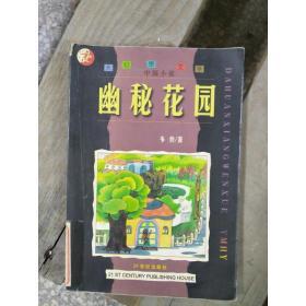 正版特价~幽秘花园9787539113272韦伶