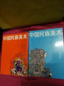 《中国民族美术. 2011第一辑 第2辑》好品相新书,其中第2辑未开封。
