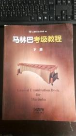马林巴考级教程( 下) 上海市打击乐协会 / 上海音乐出版社   大开本