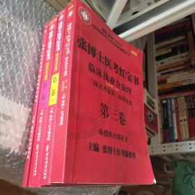 张博士医考红宝书临床执业含助理(第一卷下·第二卷下·第三卷)四本合售
