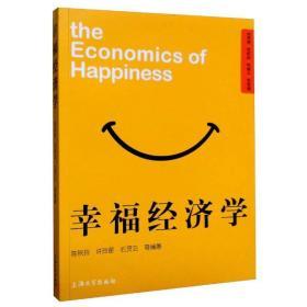 特价幸福经济学陈秋玲、许玲丽、石灵云