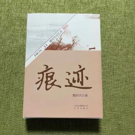 痕迹 : 魏绍杰回忆录