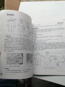 1+x职业技术·职业资格培训教材:悬灸保健技术