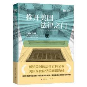 全新正版图书 推开美国法律之门杰·费曼上海人民出版社9787208164536 法律基本知识美国普通大众特价实体书店