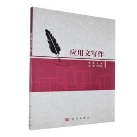 全新正版图书 应用文写作李凯科学出版社9787030651709特价实体书店