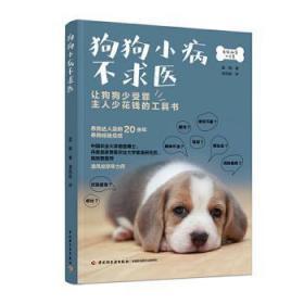 全新正版图书 狗狗小病不求医蓝炯中国轻工业出版社9787518431199 犬病防治普通大众特价实体书店