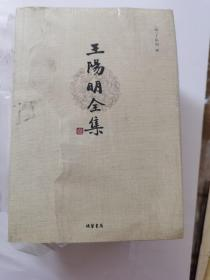 王阳明全集  全五册