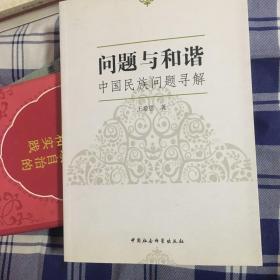 问题与和谐:中国民族问题寻解