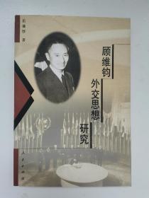 顾维钧外交思想研究