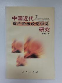 中国近代资产阶级政党学说研究