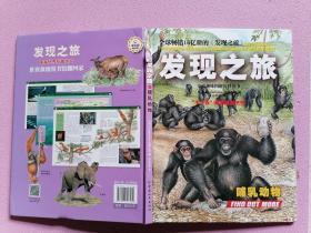 家庭趣味图解百科丛书:发现之旅·哺乳动物