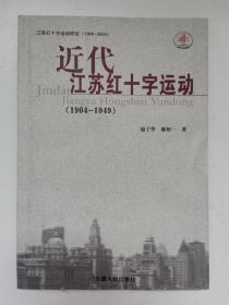 近代江苏红十字运动:1904-1949