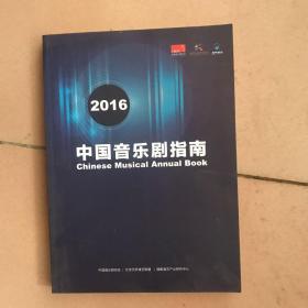 2016中国音乐剧指南