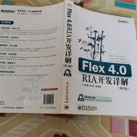 Flex 4.0 RIA开发详解(第2版)