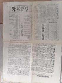 1967山西革命委员会《红旗战报》一份。38包快递