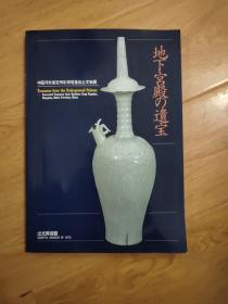 地下宫殿的遗宝-河北定州北宋塔基出土文物展