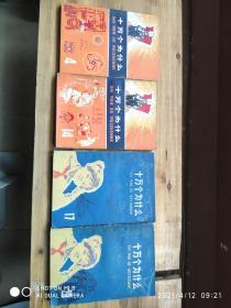 十万个为什么【文革版】4、14册、17册、20册蓝皮 共4本合售