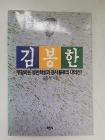 复活的汉学说和东西方的大逆转(韩文原版书)