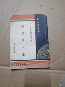 民国版:新中华丛书《健康舆人生》初版