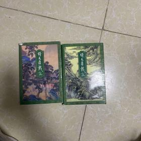 倚天屠龙记【16】【19】两册