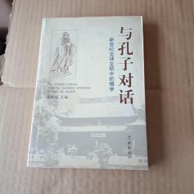 与孔子对话--新世纪全球文明中的儒学