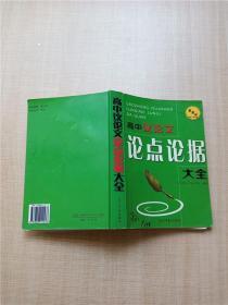 高中议论文论点论据大全【封面受损】
