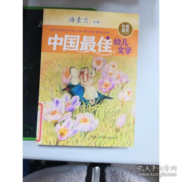 年度最佳作品系列:中国最佳幼儿文学