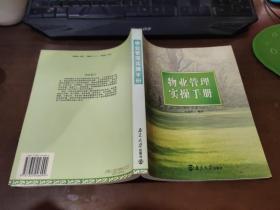 物业管理实操手册