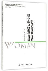 驱动女 领导者职业成功的组织情境/女  层次人才成长规律与发展对策系列丛书