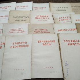 九评苏共中央的公开信  九本全  分歧从何而来、中国共产党对苏联共产党中央委员会七月三十日、六月十五日来信的复信、三月二十二日的复信、评莫斯科三月会议、苏共领导是宣言和声明的背叛者、驳苏共新领导的所谓联合行动、苏共新领导奉行苏美合作路线的供状、苏联现代修正主义的总破产、苏共领导联印反华的真相、中共中央和苏共中央来往的七封信、无产阶级的历史经验  中苏论战 共21本大合集合售