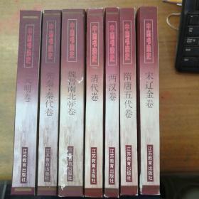 中国书法史(共7册 精装16开 一版一印)