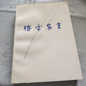 傅雷家书 增补本