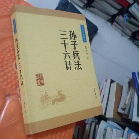 中华经典藏书 孙子兵法·三十六计(升级版)