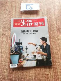 三联生活周刊杂志 2020年25