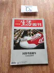 三联生活周刊杂志 2020年19