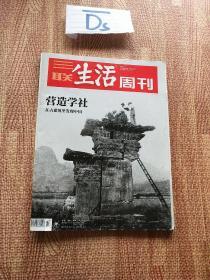 三联生活周刊杂志 2020年  10