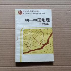 初一中国地理自学解难