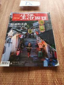 三联生活周刊杂志 2020年33
