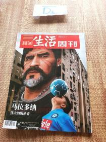 三联生活周刊杂志 2020年49
